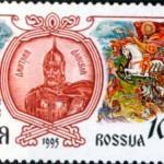 Изображение Дмитрия Донского на почтовой марке России из серии «Великие князья»
